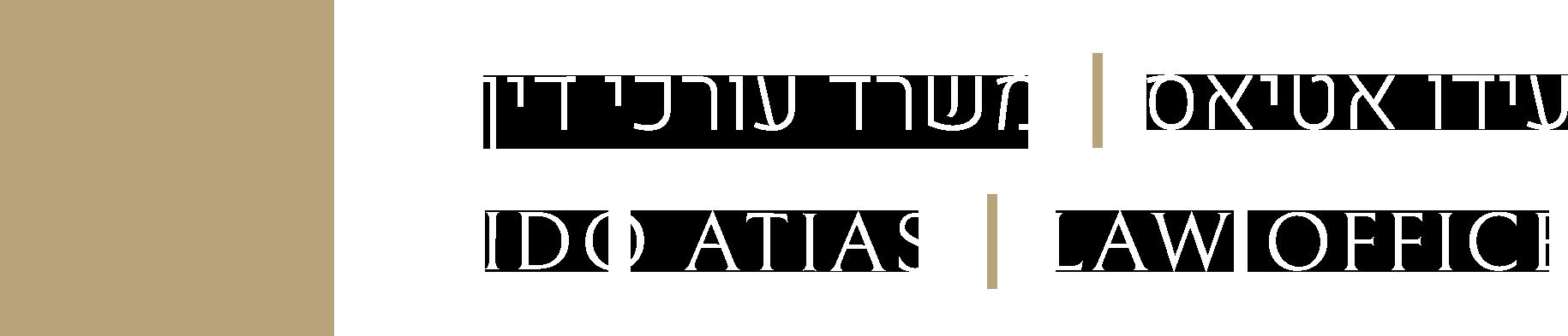 עידו אטיאס